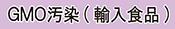 bnr_gmo_ctm.jpg