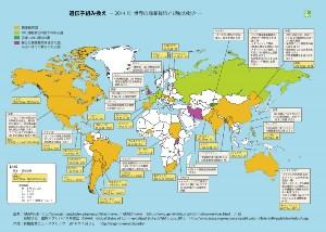 遺伝子組み換え − 2014年 世界の商業栽培と規制の動き −
